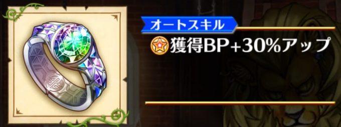 獲得BP+30%
