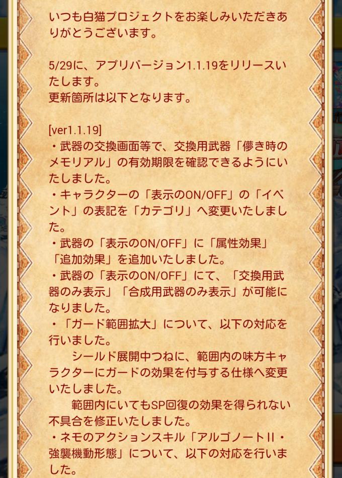 5月29日のお知らせ4