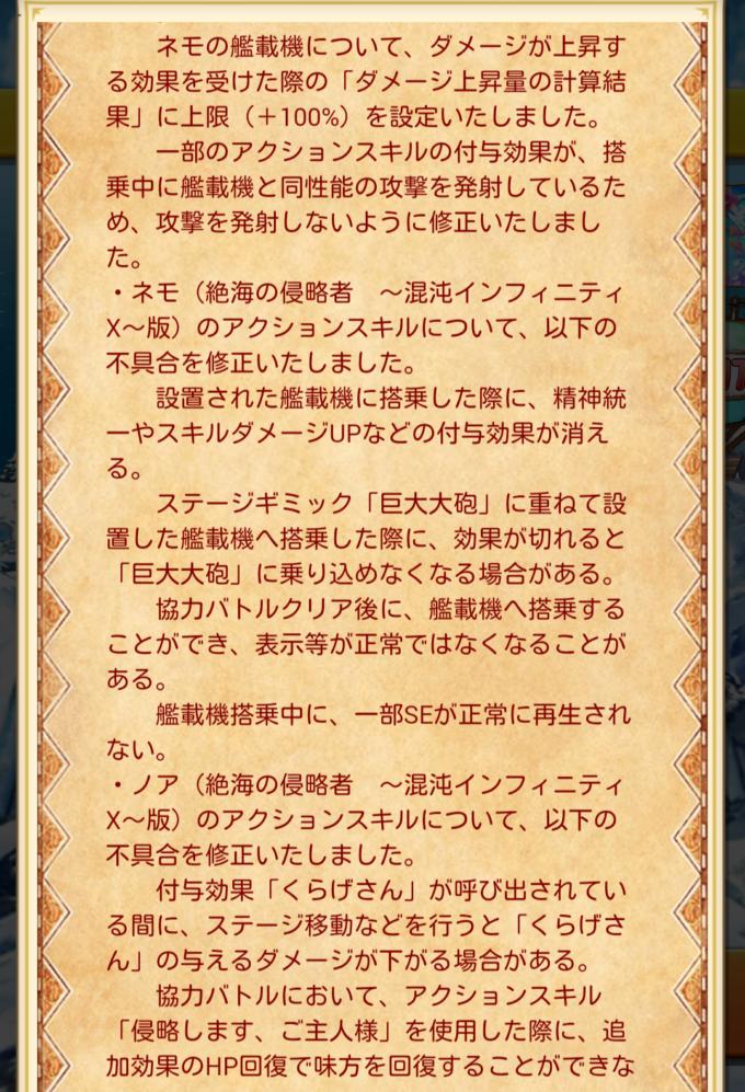5月29日のお知らせ3