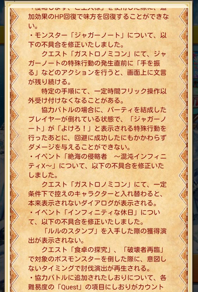 5月29日のお知らせ2