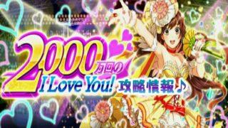 2000万回のI LOVE YOU バナー