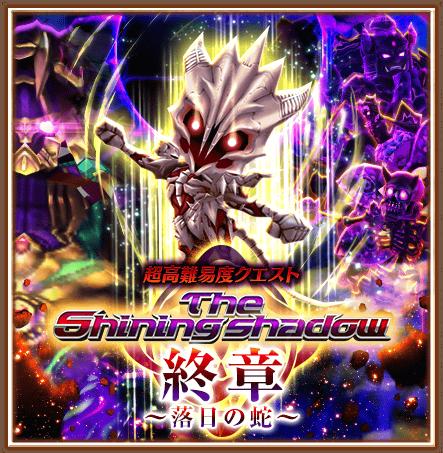 The Shining shadow 最終章 〜落日の蛇〜 バナー