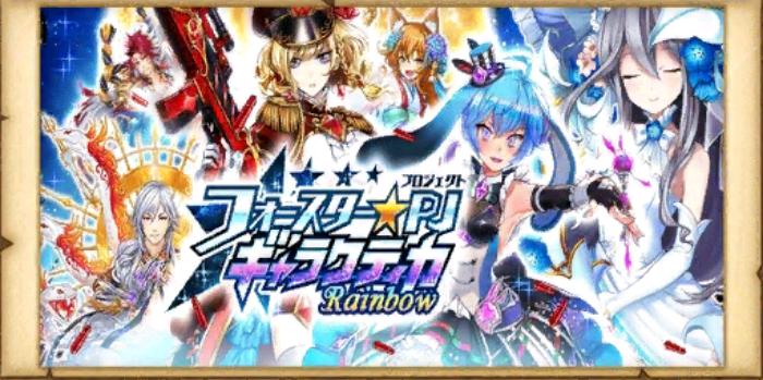 reinbou-4star