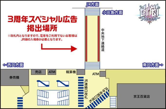 ポスターのある場所の地図