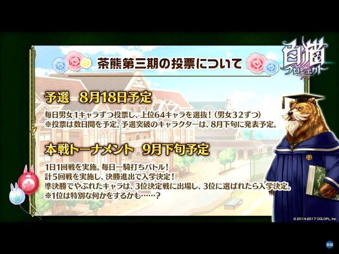 茶熊学園3期 予定表