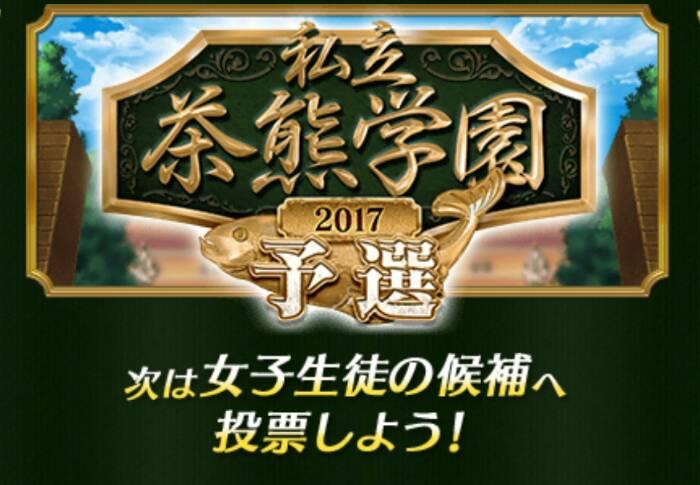茶熊3候補の コメント 女の子編