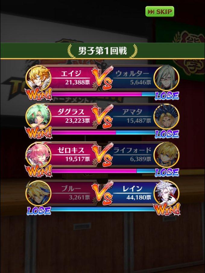 1回戦結果3