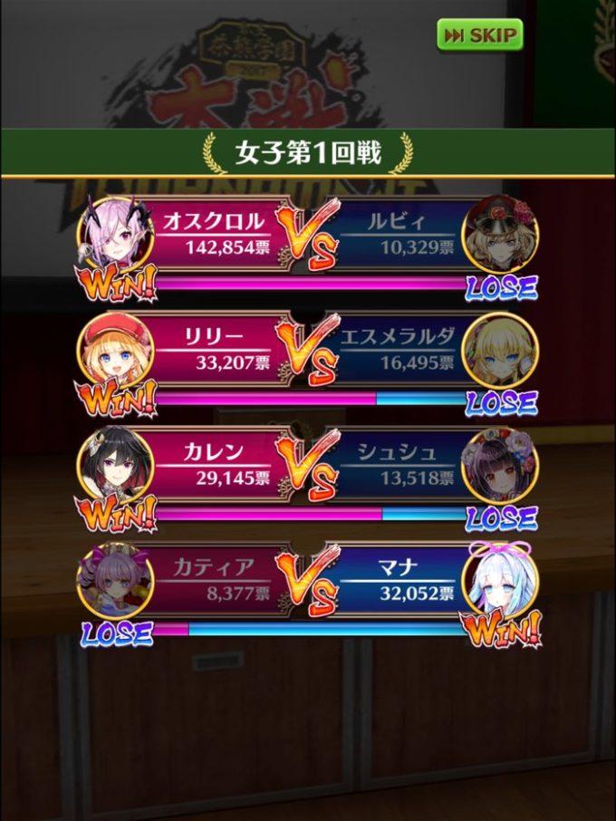 1回戦結果 女1