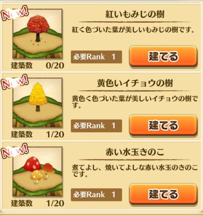 秋用デコレーション 1