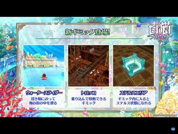 12島の 新ギミック