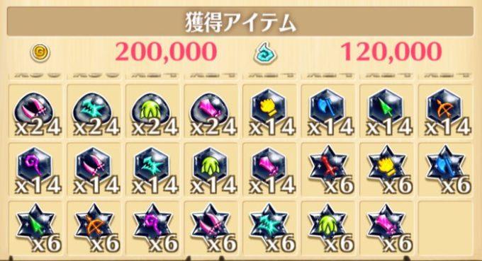 ☆15の報酬2