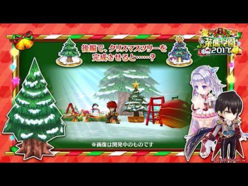 クリスマスツリー育成