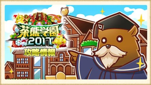 茶熊学園2017 攻略情報