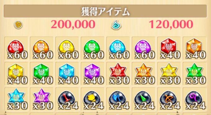 ☆15の 報酬1