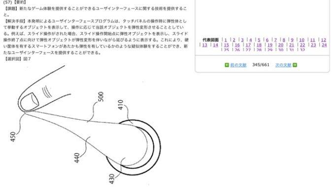 プニコンの見た目の特許