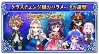6月27日に 上方修正予定のキャラクター