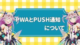 PWAとPUSH通知について