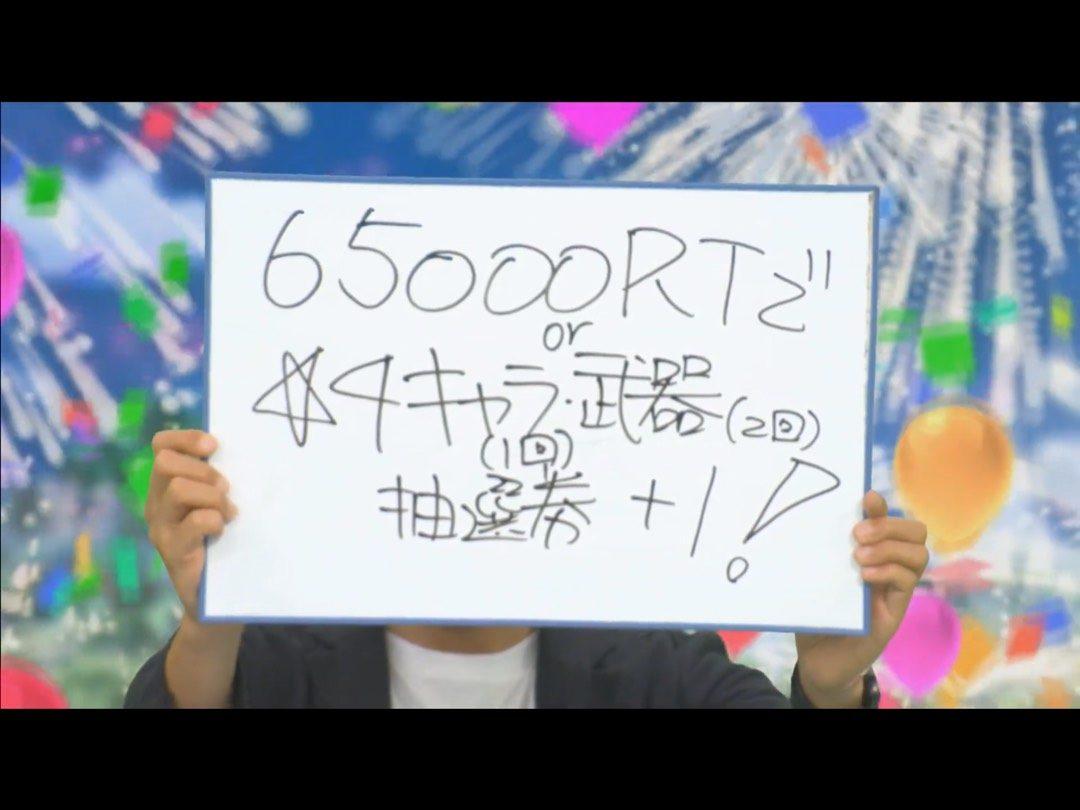 65000RTで さらに追加