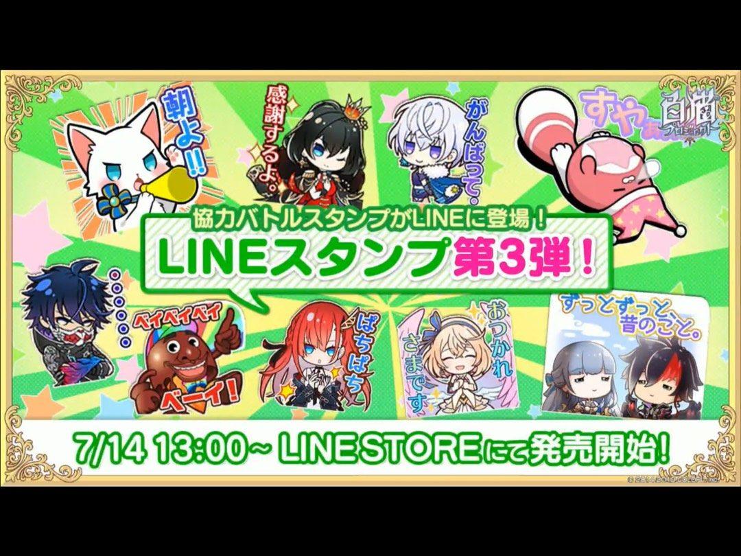 LINEスタンプ 第三弾発売決定