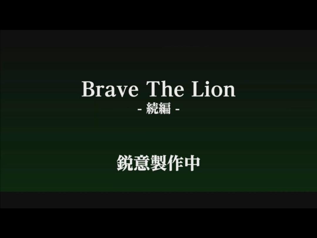ブライブ ザ ライオン  続編決定