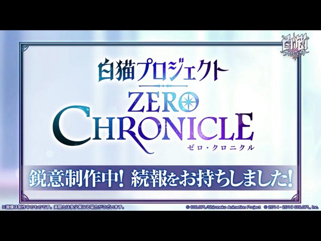 ゼロクロアニメ情報