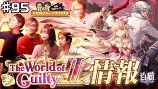 【おせにゃん#95】The World of Guilty Ⅱ(贖罪2)情報 まとめ