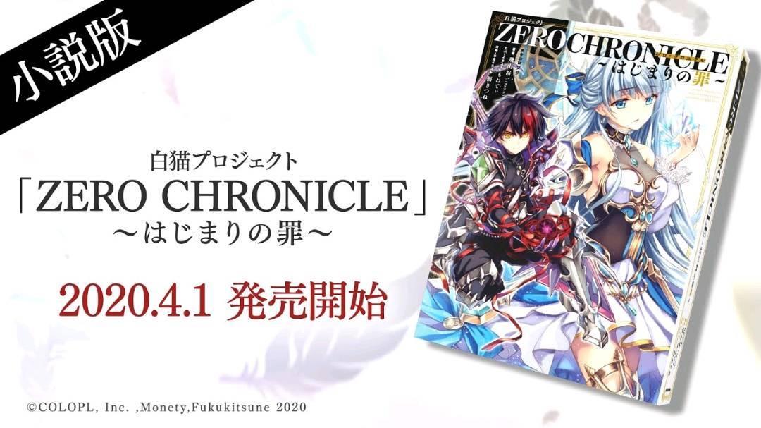白猫プロジェクト ZERO CHRONICLE ~はじまりの罪~ (日本語) 単行本 –