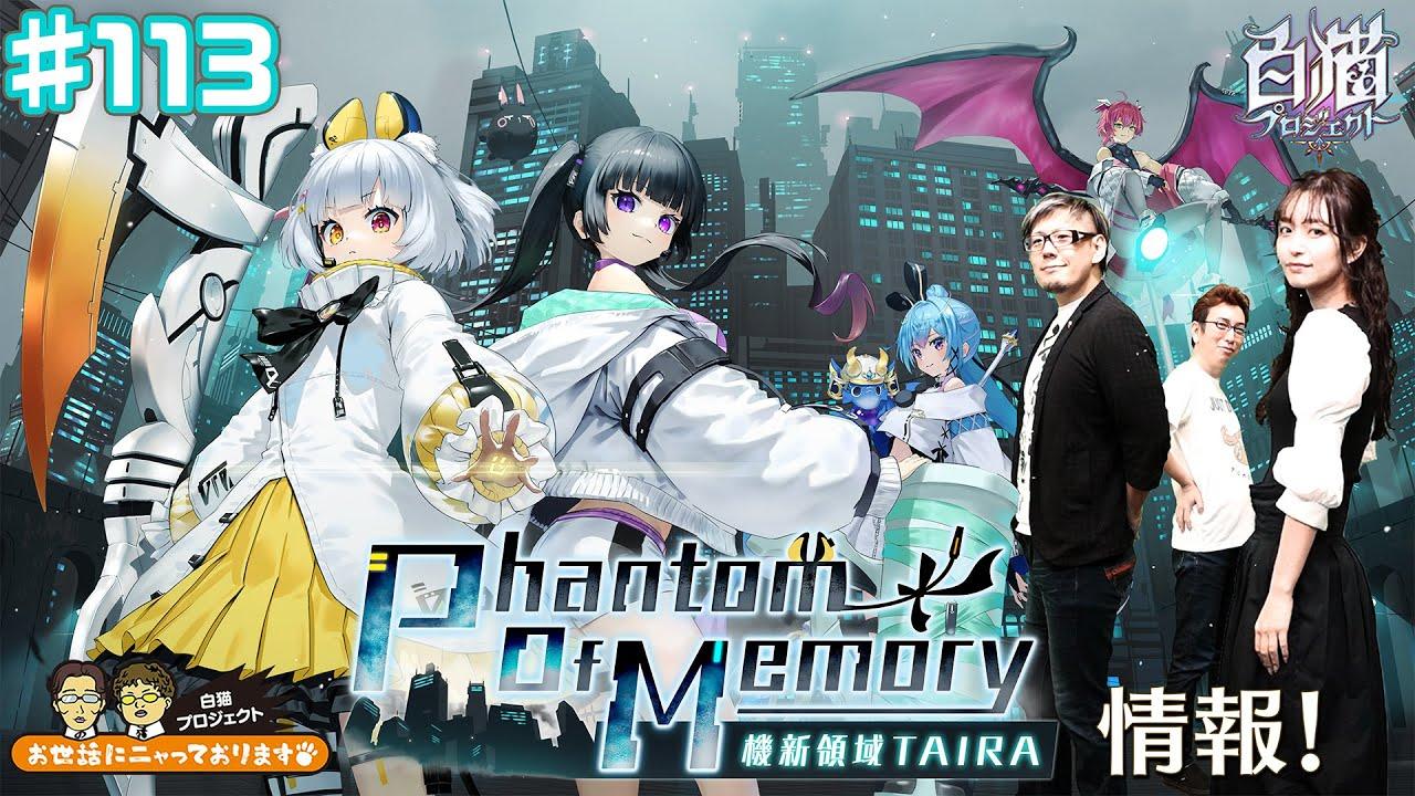 【おせにゃん#113】Phantom Of Memory ―機新領域TAIRA―情報 まとめ
