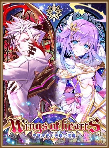 wings of hearts