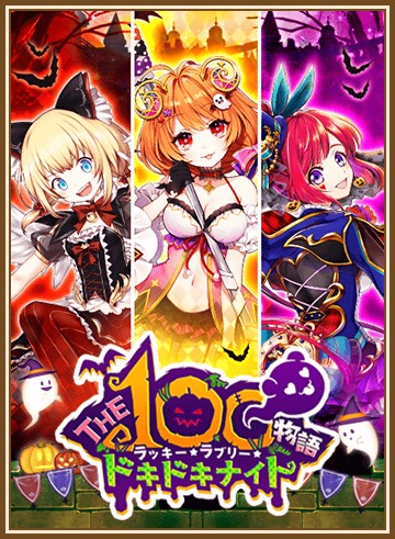 the 100物語