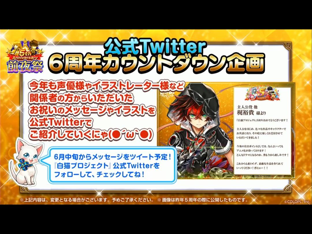 Twitterカウントダウン企画