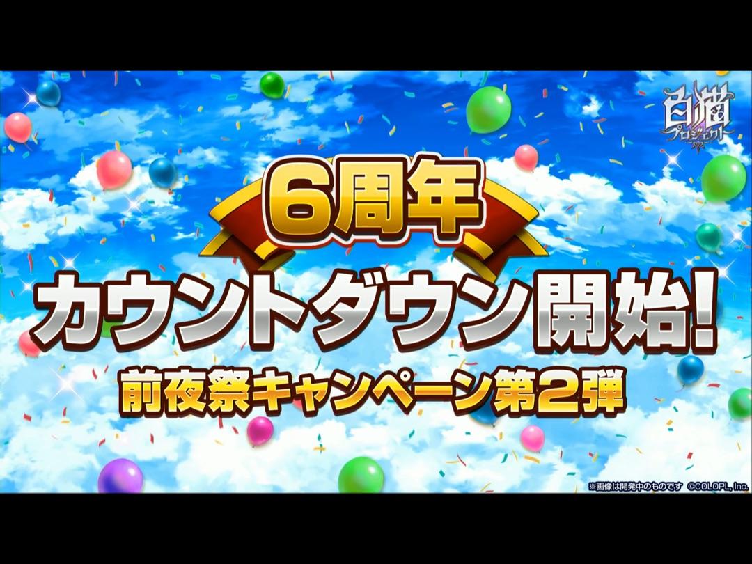 6周年カウントダウン 前夜祭キャンペーン第2弾