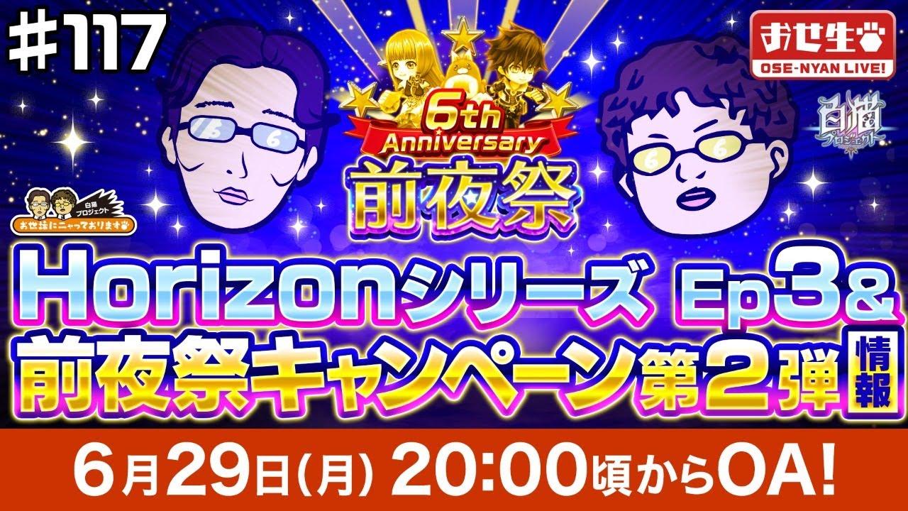【おせにゃん#117】HORIZONシリーズEP3&6周年前夜祭第2弾 生放送情報 まとめ