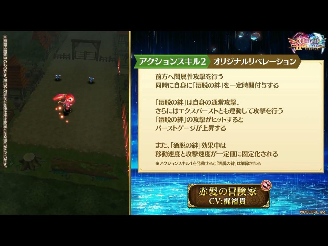 赤髪の冒険家のスキル2の説明