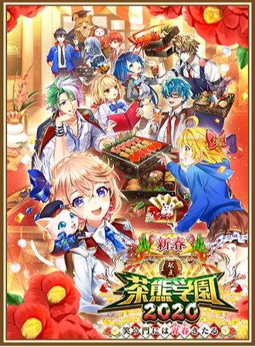 新春 茶熊学園2020(5期)