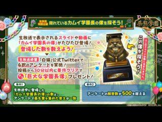 茶熊記念 Twitterキャンペーン