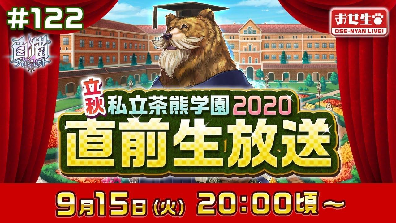 【白猫プロジェクト】立秋 私立茶熊学園2020直前生放送!【白猫おせニャん生放送#122】
