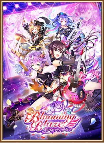 Blooming Blaze!(ブルーミング・ブレイズ)~咲いてロッキンガールズ~